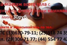 СПА-массаж всего тела с горячими египетскими камнями