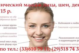 Приглашаем в нашу студию красоты на метаболлический массаж лица, шеи, декольте!!!